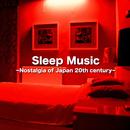 心地よい眠りのために vol.III ~ソルフェジオ周波数528Hz~/ATSUGI NO CHOPIN