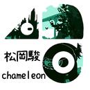 chameleon/松岡駿