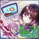8bitラヴ (feat. 箱守八千代(CV:門脇舞以))/新井健史