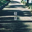 情景/Lucent