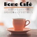 Home Café - あたたかなコーヒーで自宅の仕事モードを切り替える/Cafe lounge