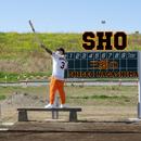 三郷のSHIGEO NAGASHIMA/SHO