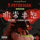 非常事態 2020 - emergency -/PETER MAN