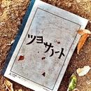 ツヨサノート/間瀬翔太