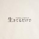 生きてるだけで (feat. CHOUJI)/TERRY