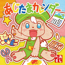 あじたまカレンダー/梅干茶漬け