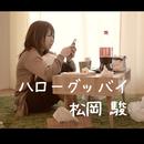ハローグッバイ/松岡駿