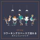 コワーキングスペースで流れるカフェミュージック/Cafe lounge