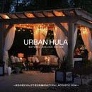 Urban Hula ~休日の夜にのんびり気分転換のNatural Acoustic BGM~/Cafe lounge resort