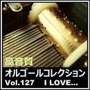 I LOVE... (オルゴールver.) [インストゥルメンタル]/高音質オルゴールコレクション