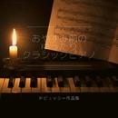 おやすみ前のゆったりクラシックピアノ - ドビュッシー作品集 -/Natural Healing