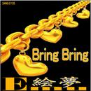 Bring!Bring!/絵夢