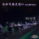 わかりあえない (feat. 梨沙)/M.N.B.