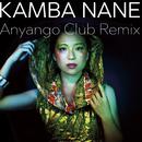 KAMBA NANE/Anyango