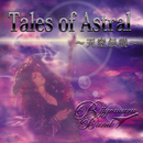 Tales of Astral/坂川美女丸