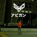 アビガン/SHO