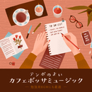 テンポのよいカフェボッサミュージック ~ 勉強用BGMにも最適 ~/Cafe lounge