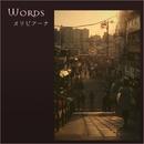 Words/オリビアーナ