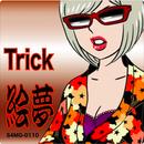 Trick(絵夢2nd style AKANE)/絵夢
