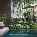 Urban Hula ~心地よい朝をすっきりむかえるためのBGM~/Relax α Wave