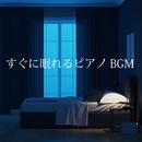 すぐに眠れるピアノBGM/Relax α Wave