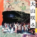 大山咲み (Live at ロームシアター, 京都, 2016)/高木正勝