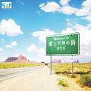 愛と平和の街 (2020 MIX)/唐川真