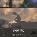 闘う貴方へ/EXPRESS
