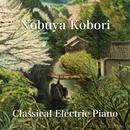 クラシカルエレクトリックピアノ/小堀暢也