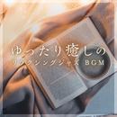 ゆったり癒しのリラクシングジャズBGM/Relax α Wave