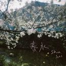 春水/宮島 豊