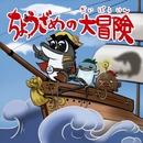 ちょうざめの大冒険/サダテン