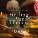 ここちよい眠りにつくための癒しのピアノテラピー/Relax α Wave