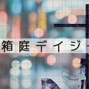 箱庭デイジー/GUMI