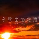 夕映えの坂道/IA