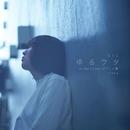 ゆるウタ J -Pop Cover - ピアノと歌 Vlo.2/mana
