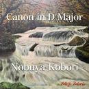 Canon in D Major/小堀暢也