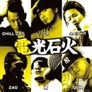 電光石火 -relay- (feat. CHILL CAT, ZAO, 2-EIGHT, DOM & 斬)/CK