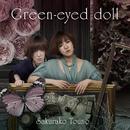 Green-eyed doll/藤野櫻子