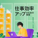 仕事効率アップのための音楽 ~ 快適なピアノBGM/Relax α Wave