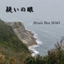 疑いの眼/Music Box MAO