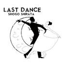 LAST DANCE/白田将悟