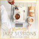 Morning Jazz Sessions - 朝の気分を上げる爽やかジャズ/Relax α Wave