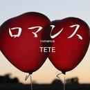 ロマンス/Tete