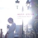 ゆるウタ J -Pop Cover - ピアノと歌 Vol.3/mana