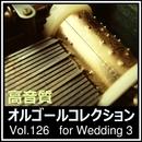 高音質オルゴールコレクションVol.126 フォー ウェディング3/高音質オルゴールコレクション