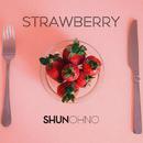 strawberry/大野瞬