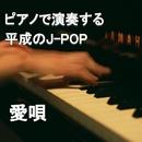 愛唄(ピアノ カバー)/中村理恵