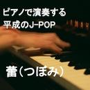 蕾(ピアノ カバー)/中村理恵