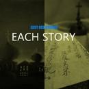EACH STORY/後藤マサヲ